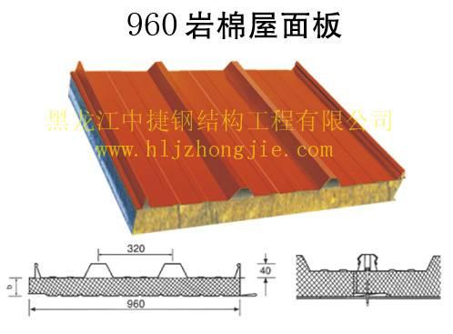 黑龙江哈尔滨雷竞技app官网网址彩钢压型复合板 960岩棉屋面板
